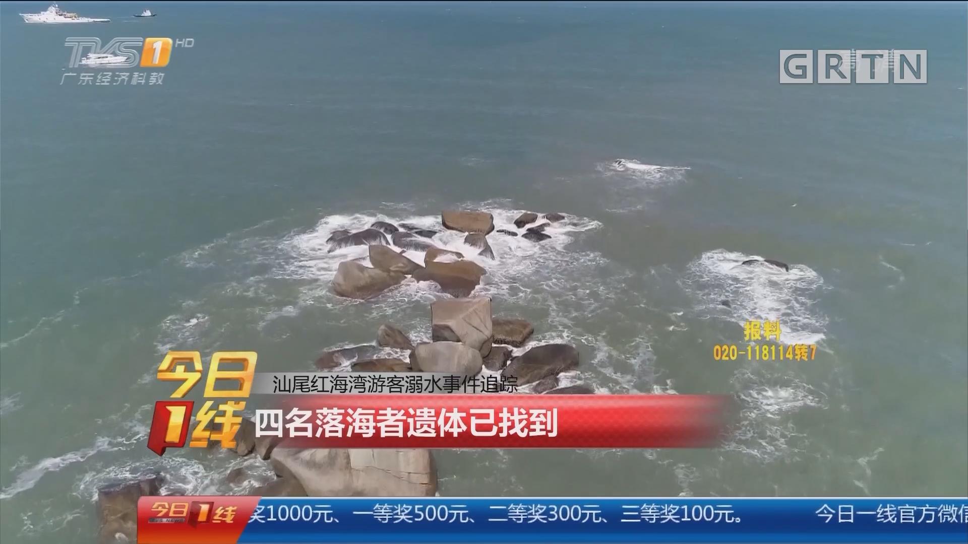 汕尾红海湾游客溺水事件追踪:四名落海者遗体已找到
