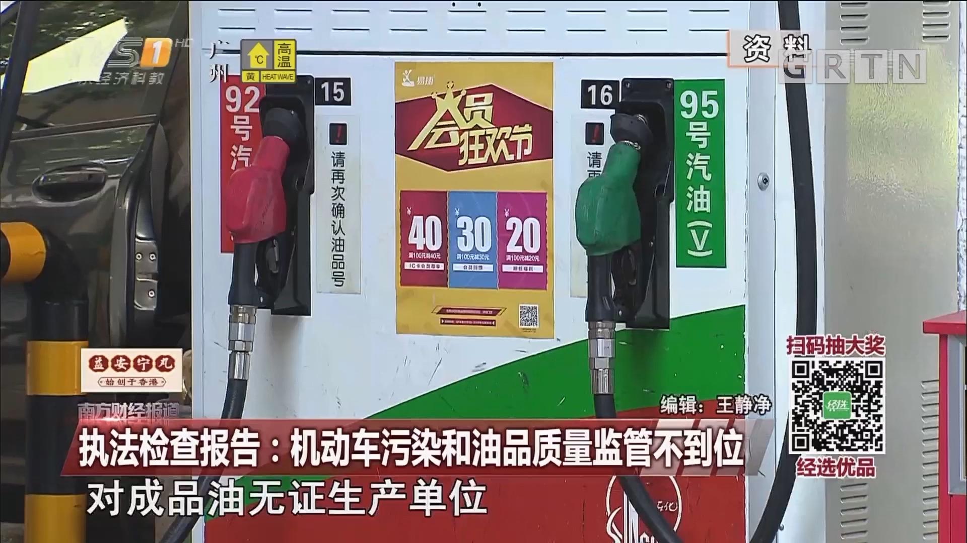 执法检查报告:机动车污染和油品质量监管不到位