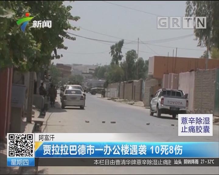 阿富汗:贾拉拉巴德市一办公楼遇袭 10死8伤