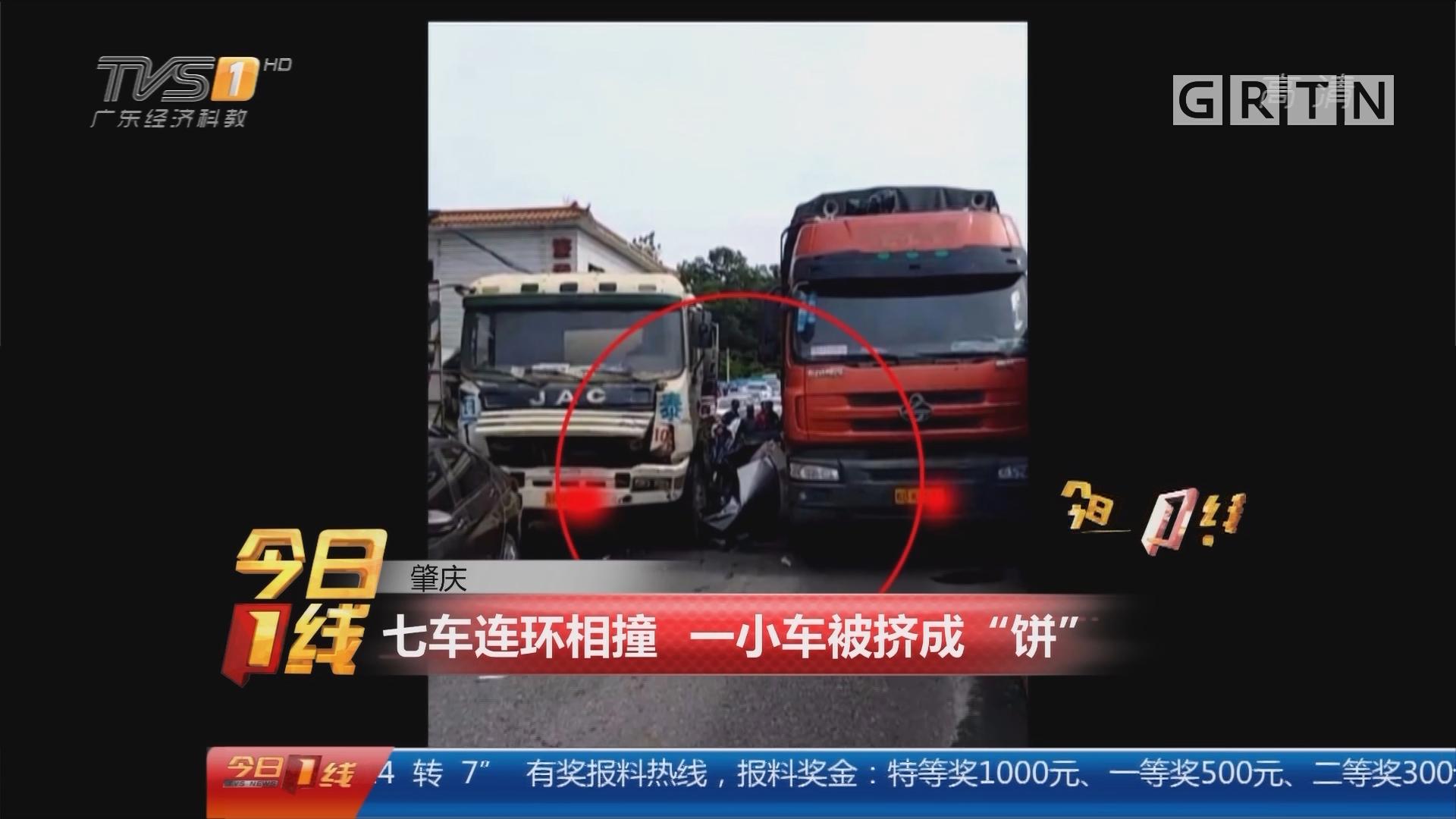 """肇庆:七车连环相撞 一小车被挤成""""饼"""""""