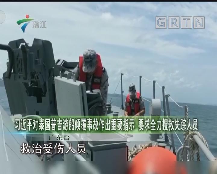 习近平对泰国普吉游船倾覆事故作出重要指示 要求全力搜救失踪人员