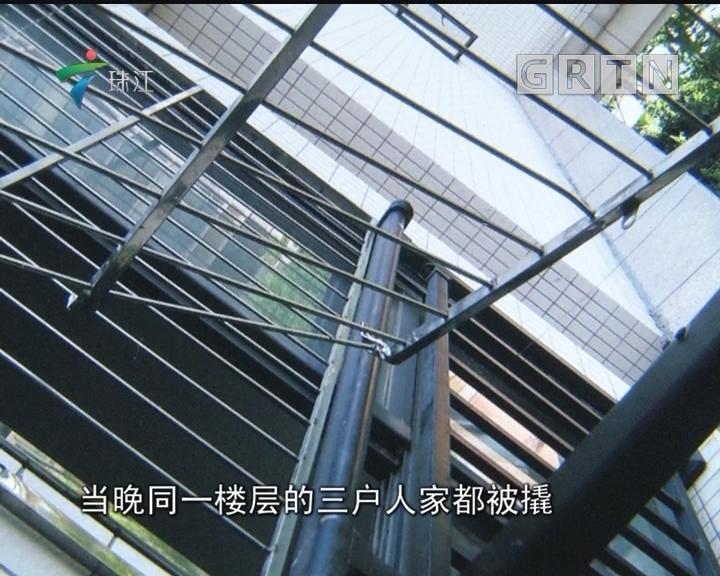 惠州:两贼半夜潜入 撬防盗网猖狂盗窃