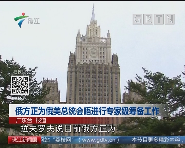 俄方正为俄美总统会晤进行专家级筹备工作