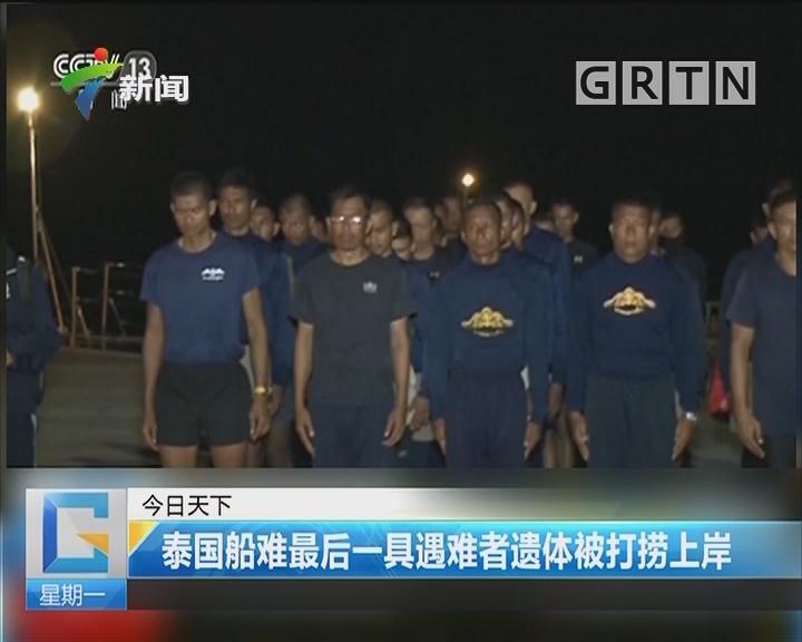 泰国船难最后一具遇难者遗体被打捞上岸