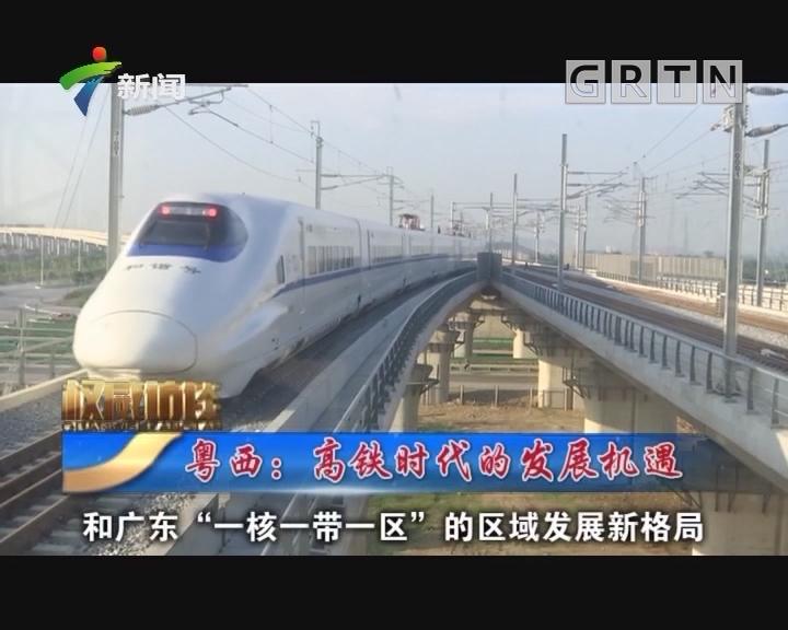 [2018-07-07]权威访谈:粤西:高铁时代的发展机遇
