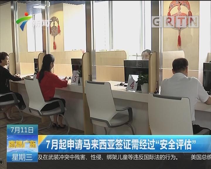 """7月起申请马来西亚签证需经过""""安全评估"""""""