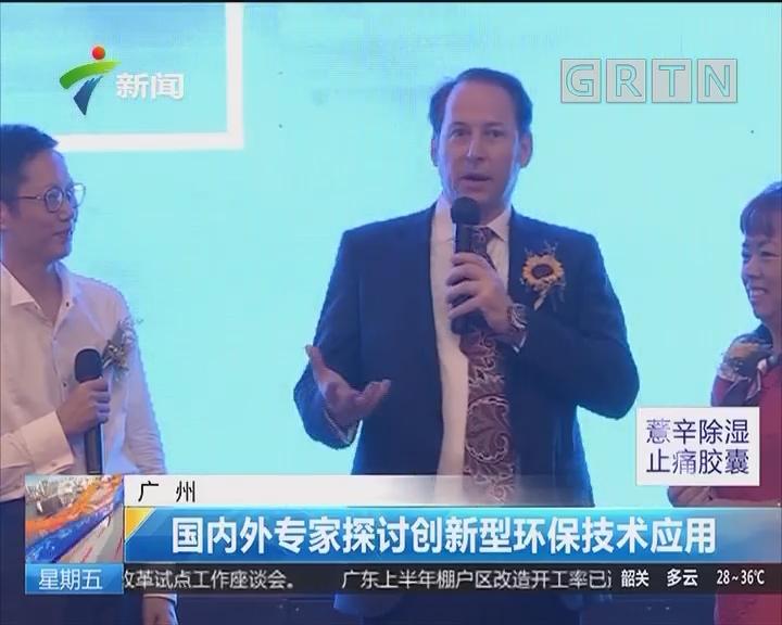 广州:国内外专家探讨创新型环保技术应用