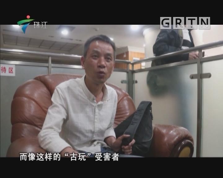 """[2018-07-05]法案追踪:揭秘""""古玩骗局"""""""