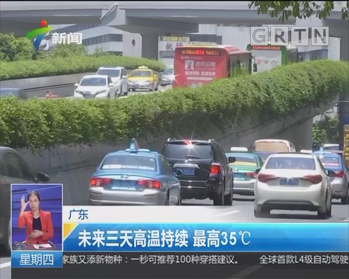 广东:未来三天高温持续 最高35℃