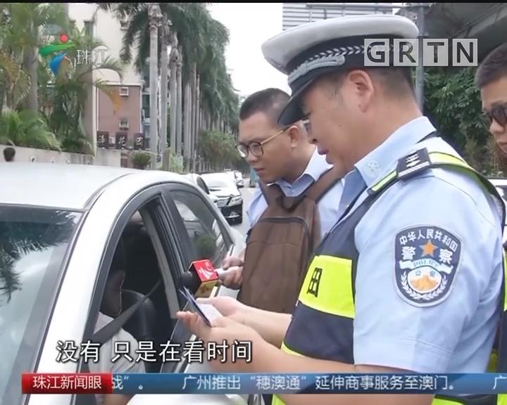 """深圳今起严查开车""""低头族"""" 罚300元扣2分"""