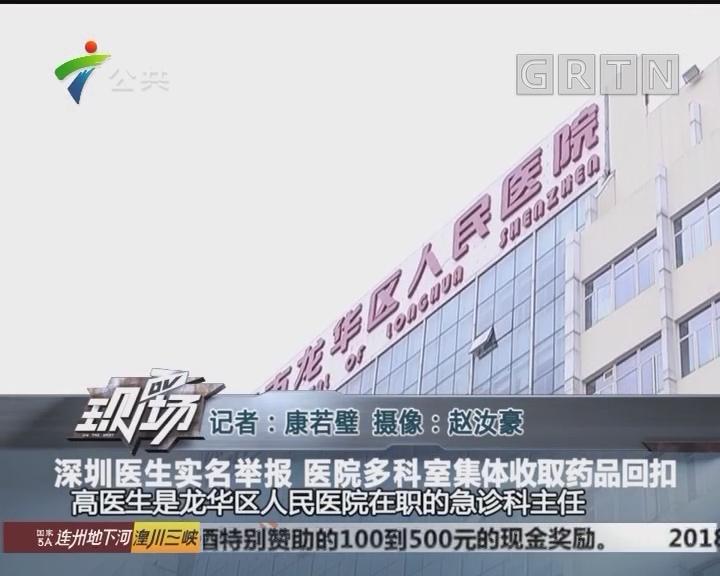深圳医生实名举报 医院多科室集体收取药品回扣