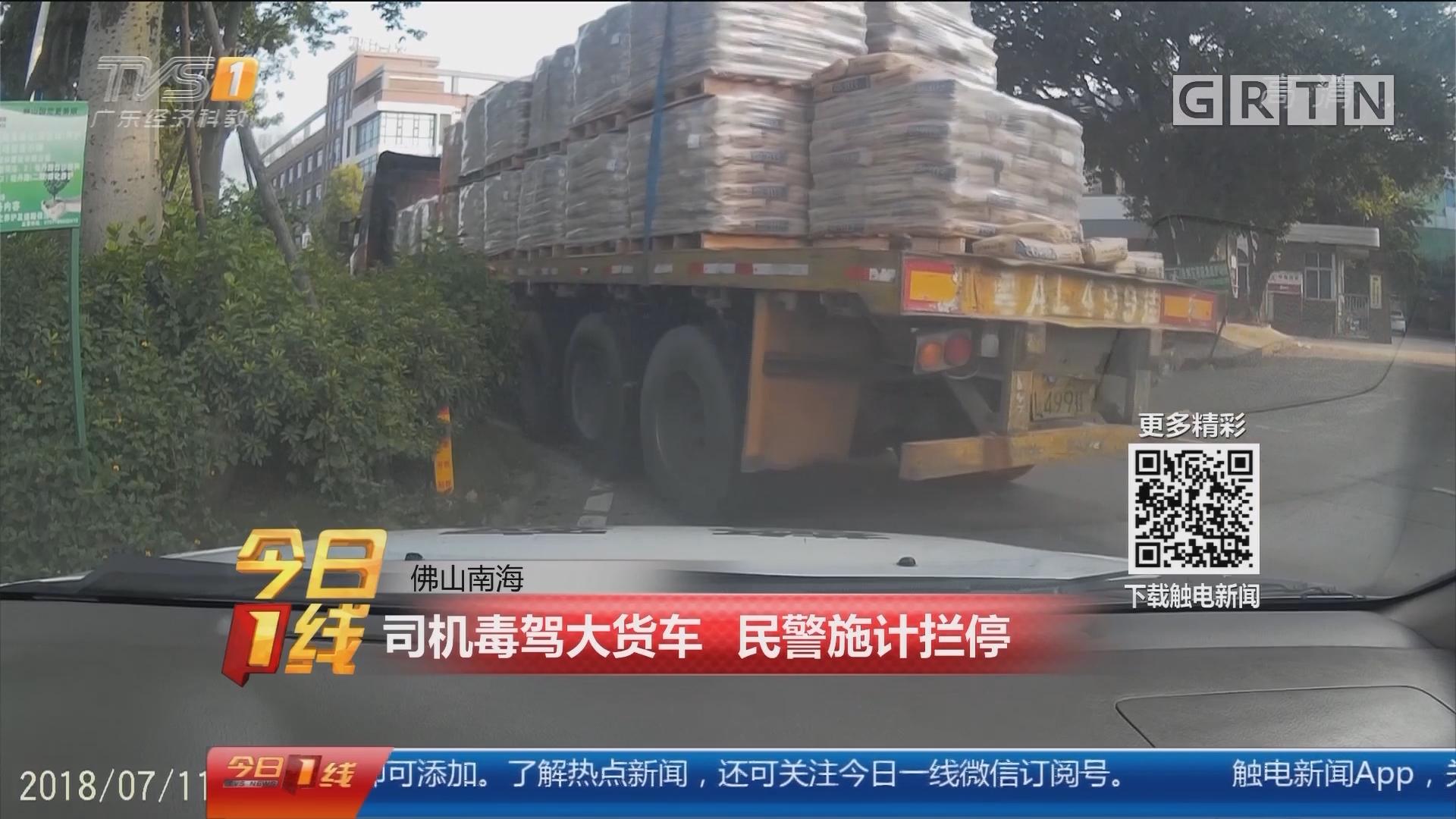佛山南海:司机毒驾大货车 民警施计拦停