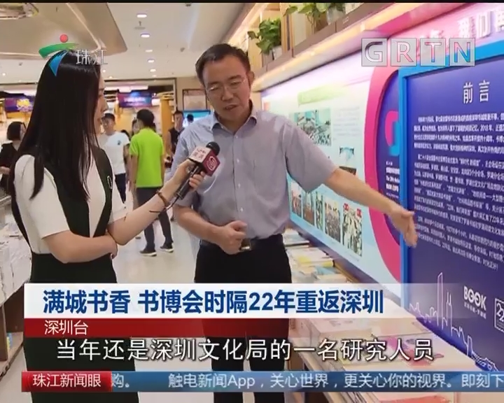 满城书香 书博会时隔22年重返深圳
