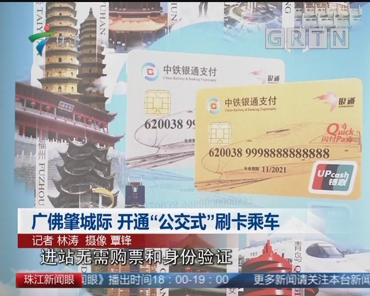 """广佛肇城际 开通""""公交式""""刷卡乘车"""