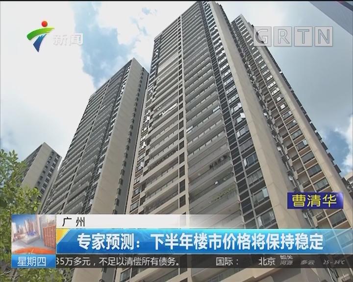 """广州:七月第一周广州楼市集体出现""""滑铁卢"""""""