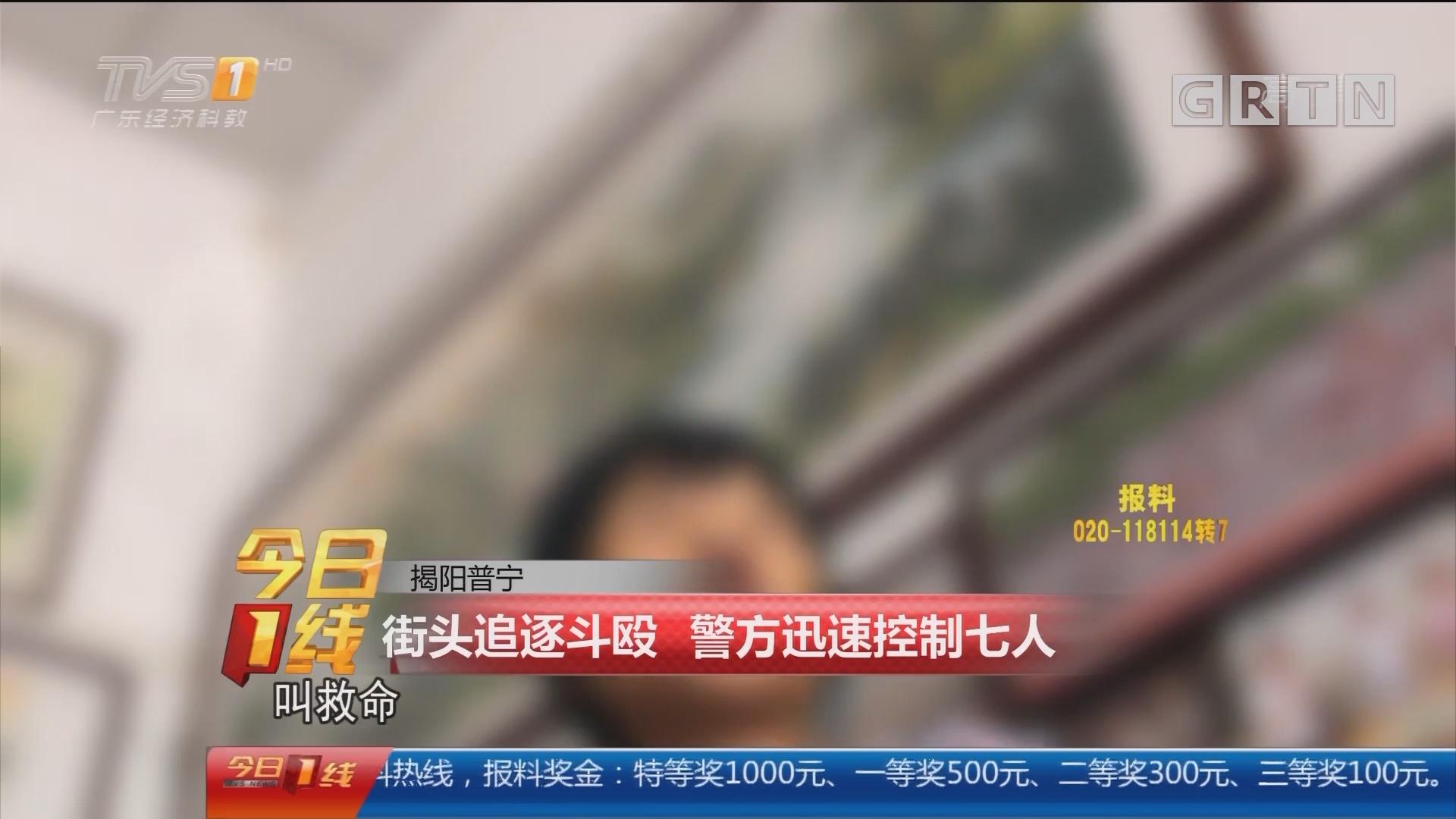 揭阳普宁:街头追逐斗殴 警方迅速控制七人