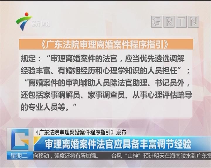 《广东法院审理离婚案件程序指引》发布 审理离婚案件法官应具备丰富调节经验