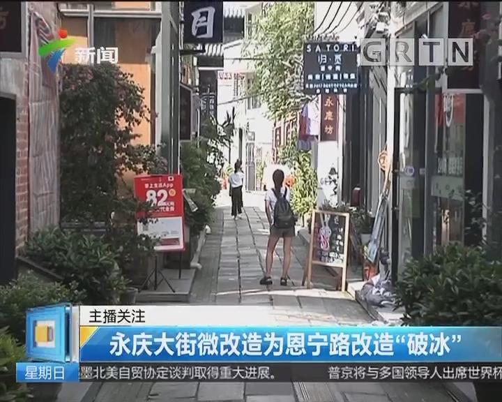 """永庆大街微改造为恩宁路改造""""破冰"""""""