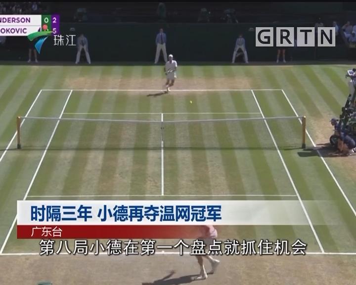 时隔三年 小德再夺温网冠军