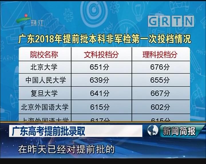 广东高考提前批录取