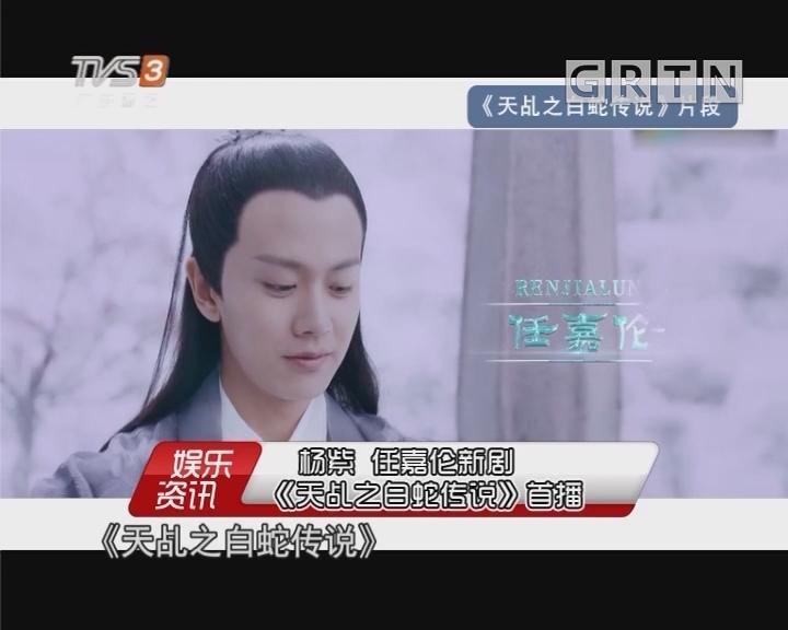 杨紫 任嘉伦新剧《天乩之白蛇传说》首播