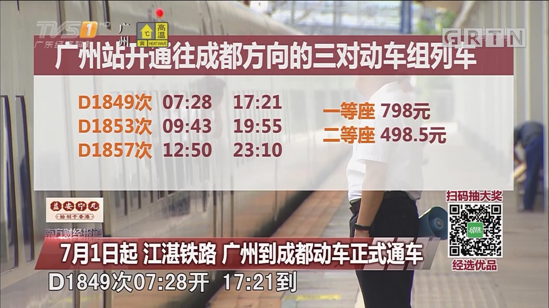 7月1日起 江湛铁路 广州到成都动车正式通车