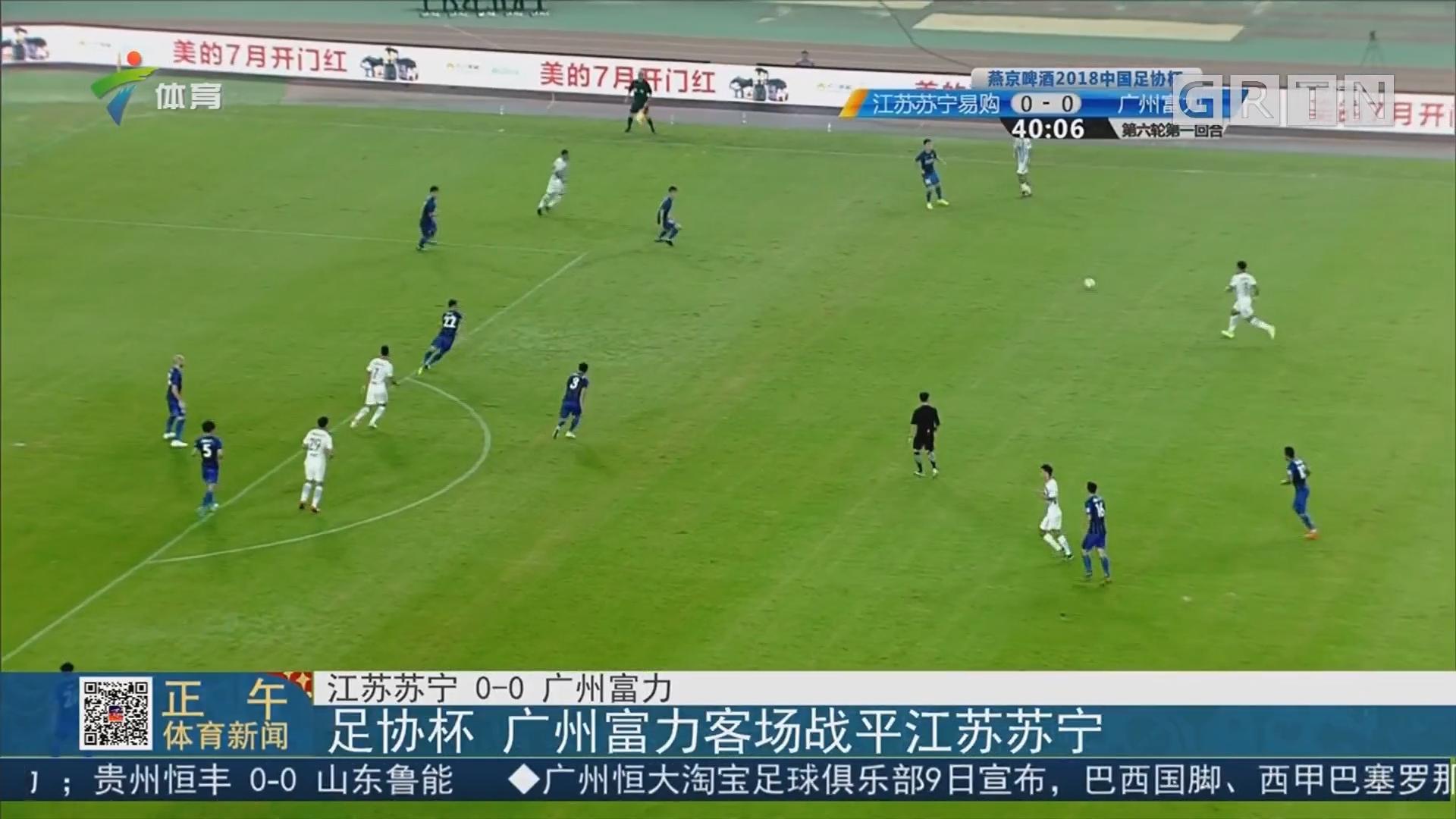 足协杯 广州富力客场战平江苏苏宁