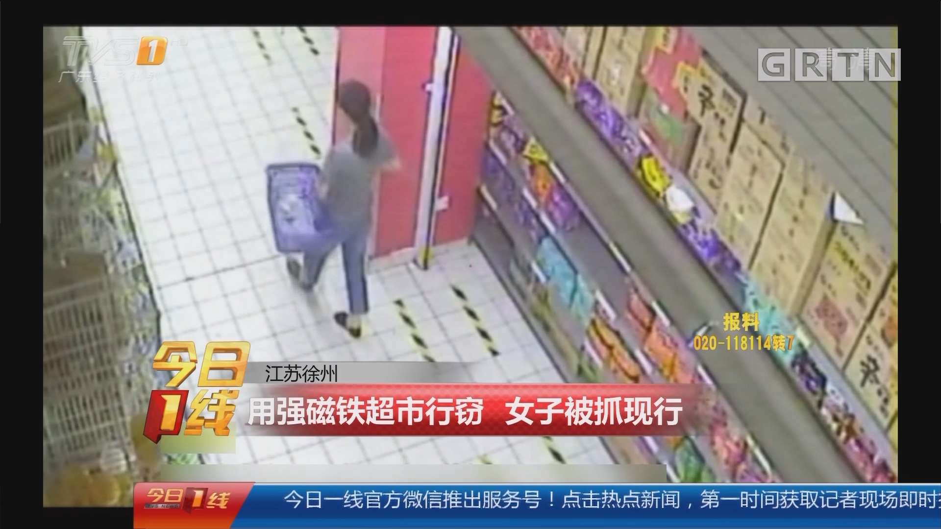 江苏徐州:用强磁铁超市行窃 女子被抓现行