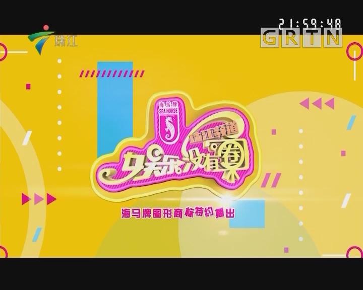 [HD][2018-07-12]娱乐没有圈:那些年的高级脸系列(三):李嘉欣 王祖贤:本是闺蜜却人生路迥异