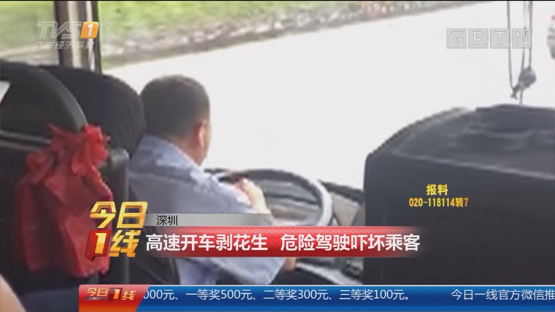 深圳:高速开车剥花生 危险驾驶吓坏乘客