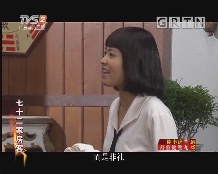 [2018-07-31]七十二家房客:留洋少爷兵(下)