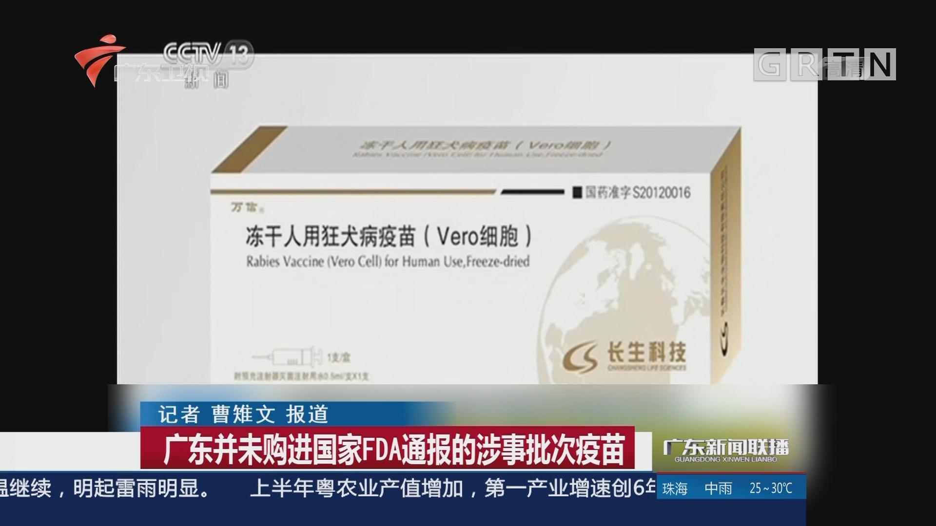 广东并未购进国家FDA通报的涉事批次疫苗