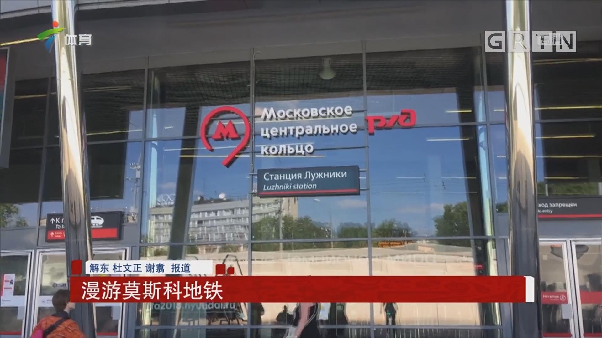 漫游莫斯科地铁