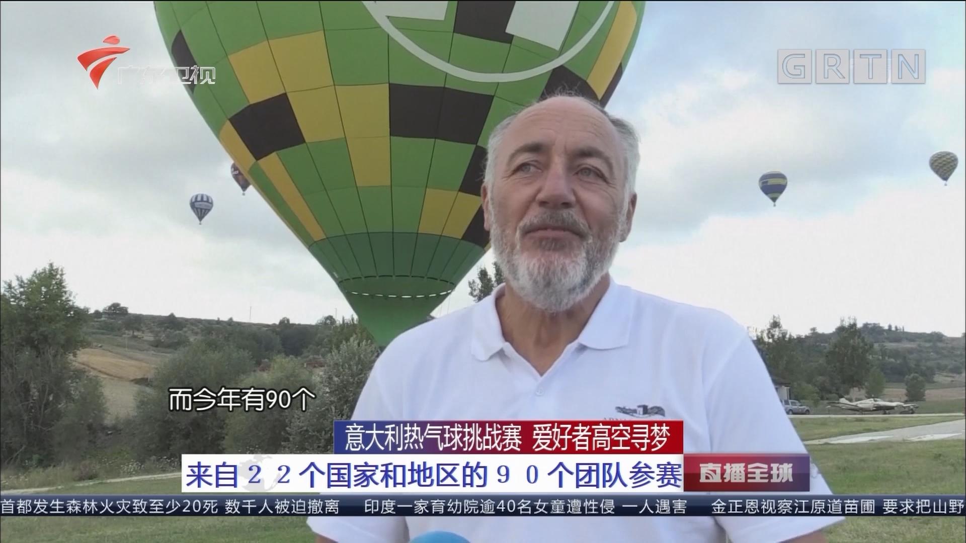 意大利热气球挑战赛 爱好者高空寻梦:来自22个国家和地区的90个团队参赛