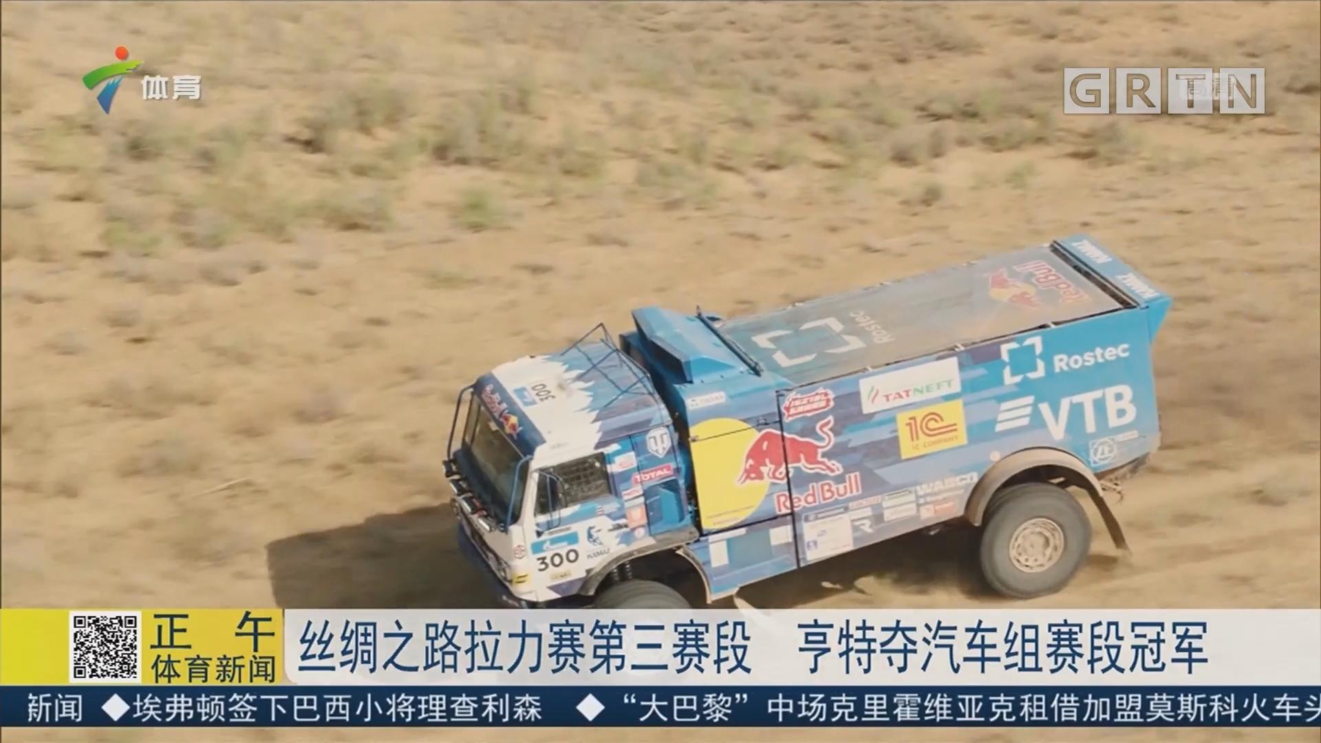 丝绸之路拉力赛第三赛段 亨特夺汽车组赛段冠军