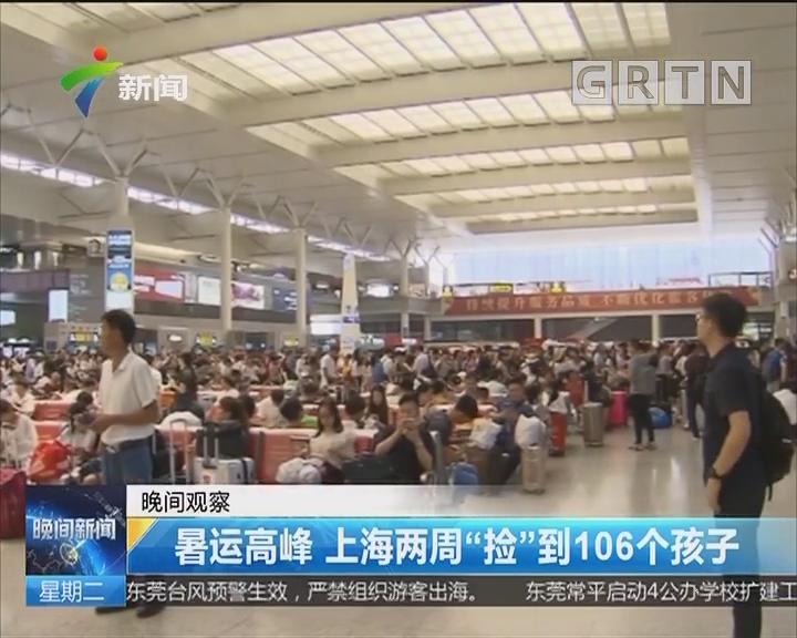 """暑运高峰 上海两周""""捡""""到106个孩子"""