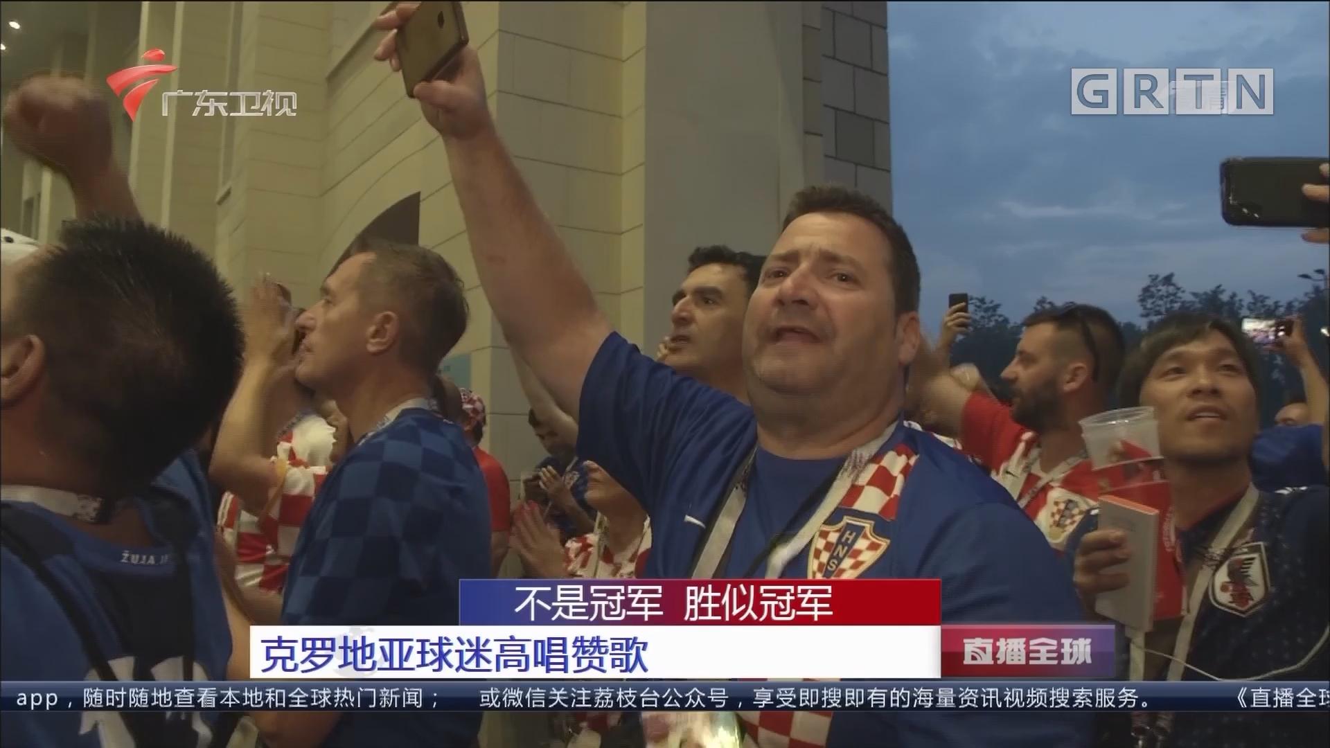 不是冠军 胜似冠军:克罗地亚球迷高唱赞歌