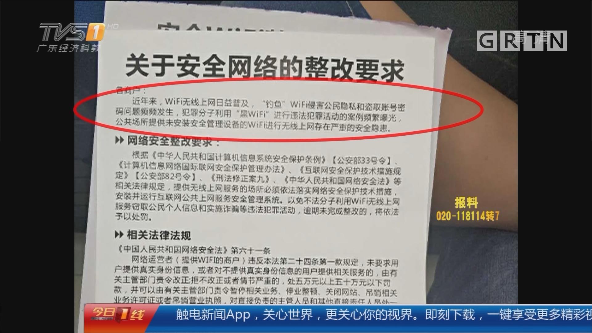 中山古镇:商户要求被装安全WIFI惹质疑