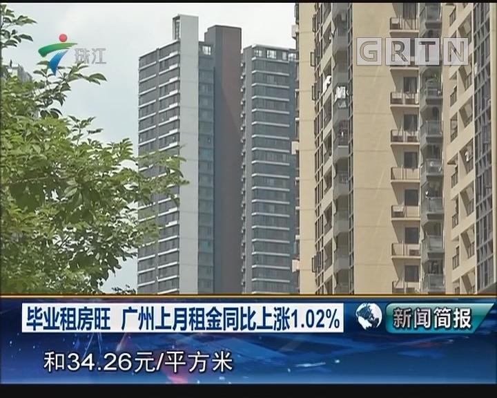 毕业租房旺 广州上月租金同比上涨1.02%