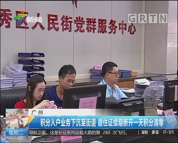 广州:积分入户业务下沉至街道 居住证续期断开一天积分清零