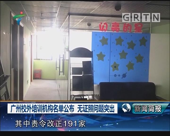 广州校外培训机构名单公布 无证照问题突出