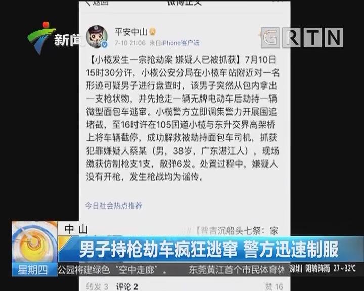中山:警方盘查可疑男子 包内现枪状物