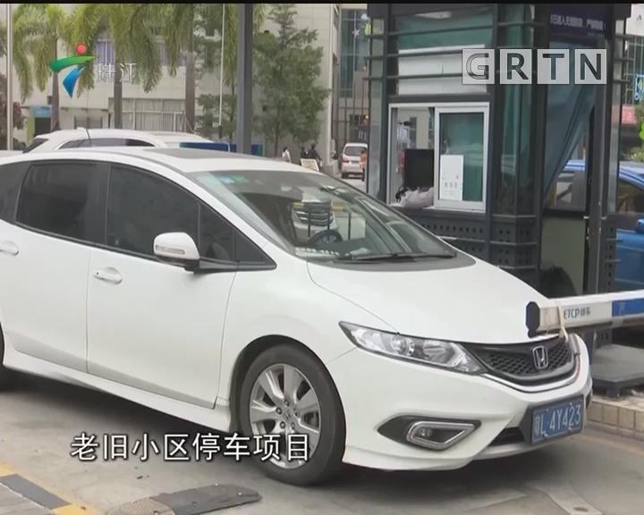 深圳:未来两年将建超10万个停车位