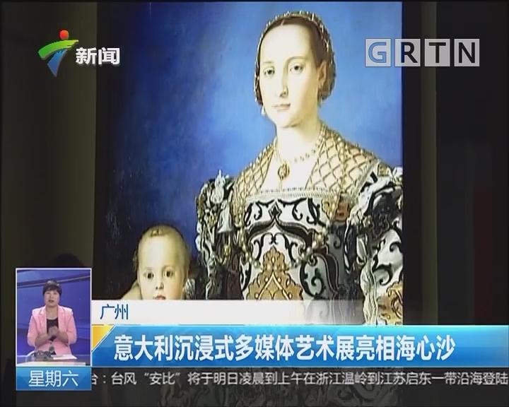 广州:意大利沉浸式多媒体艺术展亮相海心沙