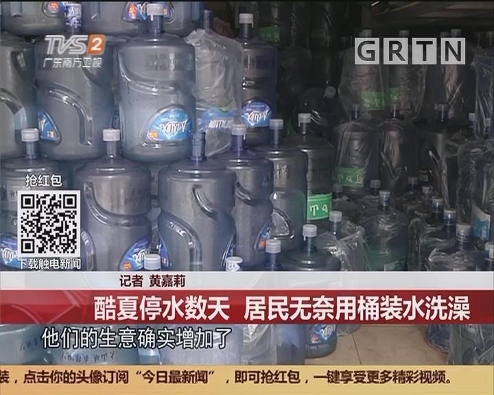 广州海珠区大塘:酷夏停水数天 居民无奈用桶装水洗澡