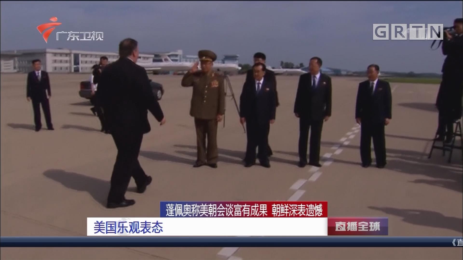 蓬佩奥称美朝会谈富有成果 朝鲜深表遗憾:美国乐观表态