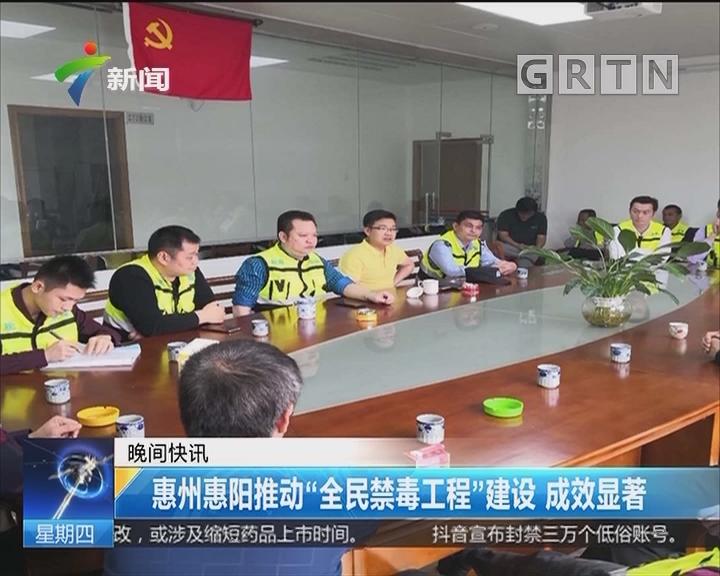 """惠州惠阳推动""""全民禁毒工程""""建设 成效显著"""