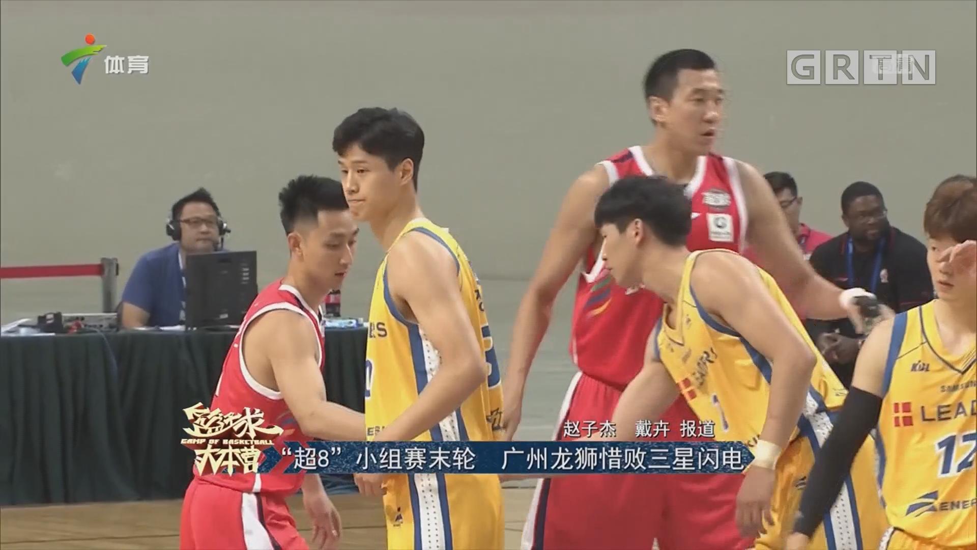 """""""超8""""小组赛末轮 广州龙狮惜败三星闪电"""