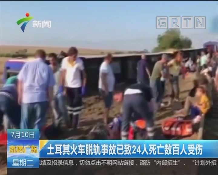 土耳其火车脱轨事故已致24人死亡数百人受伤