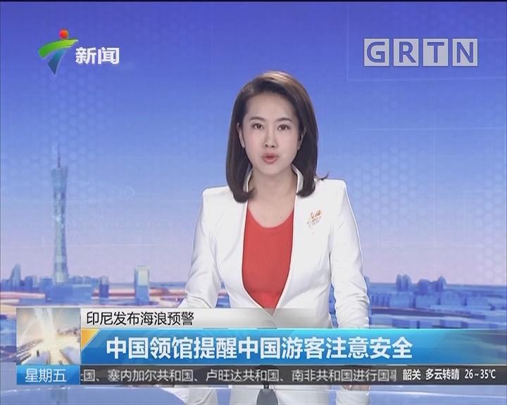 印尼发布海浪预警:中国领馆提醒中国游客注意安全